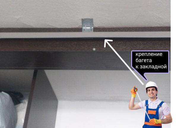 крепление багета для парящего потолка к закладной