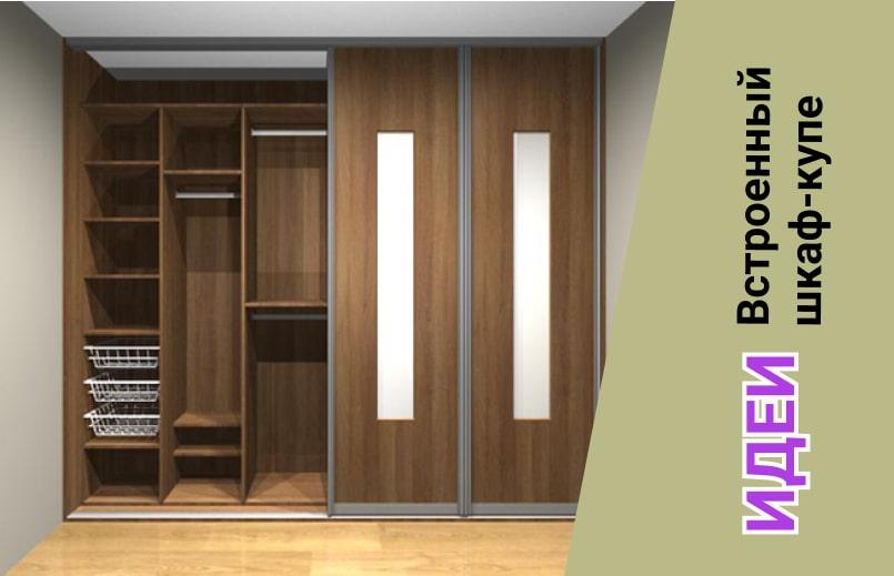идеи встроенного шкафа