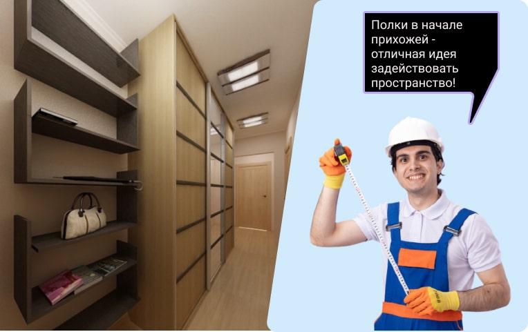 шкаф с полками в коридоре