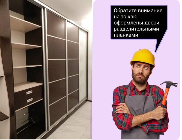 от пола до потолка шкаф