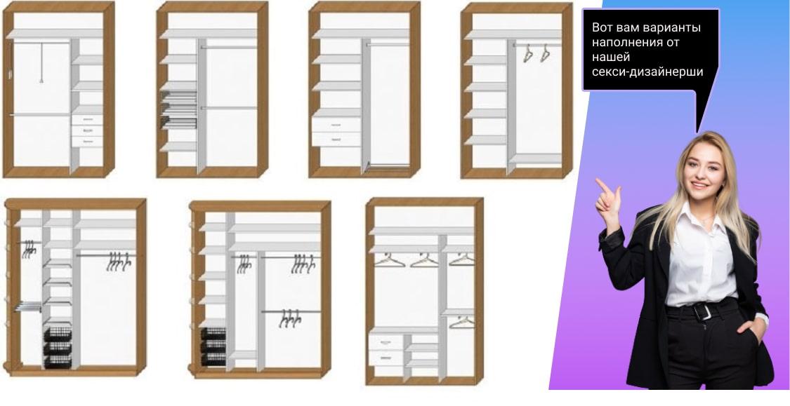 примеры для наполнения шкафов купе в спальню с двумя дверьми