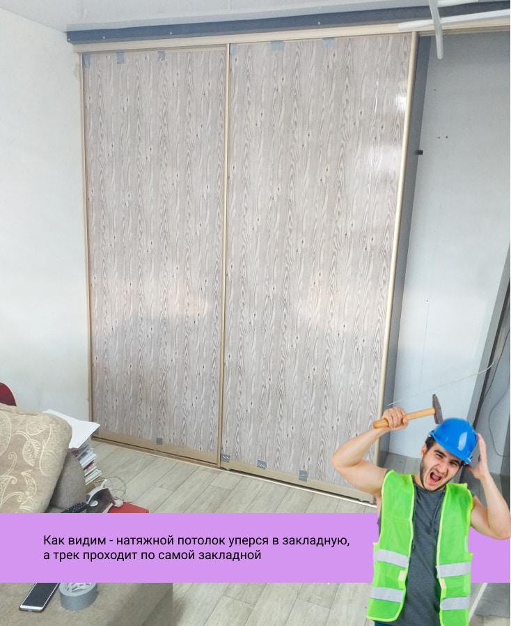 уже установленный потолок