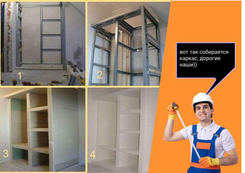 4 шага создания шкафа-купе